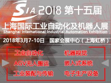 2018上海国际工业自动化展览会