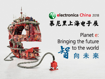 2018年慕尼黑上海电子展