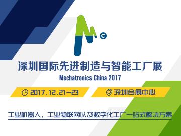 深圳国际先进制造与智能工厂展