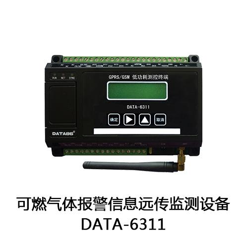 可燃气体报警信息远传监测系统