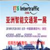 2018第十二届中国(北京)国际智能交通展览会