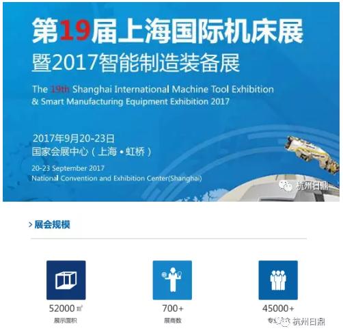【展會預告】杭州日鼎即將亮相第19屆上海國際機床展!