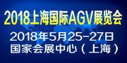 2018中国(上海)国际AGV展览会