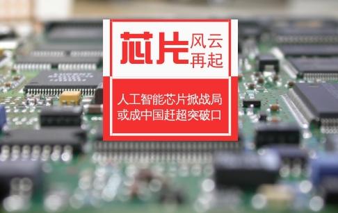 芯片风云再起 人工智能芯片或成中国赶超突破口
