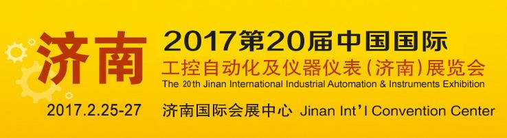 第二十一届中国国际智能工业自动化(济南)展览会