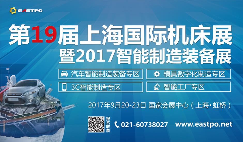 第19届上海国际机床展