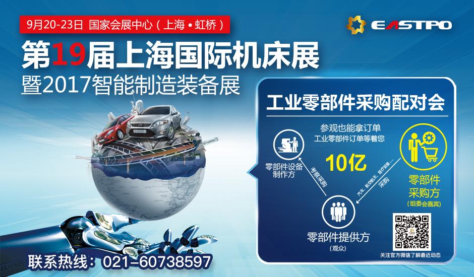 """见证中国""""智造""""!第19届上海国际机床展隆重开幕"""