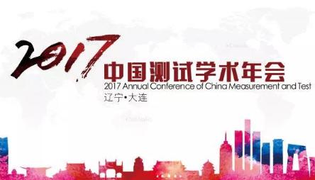 2017中国测试学术年会开幕式