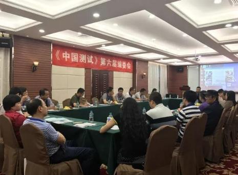 《中国测试》第六届编委会