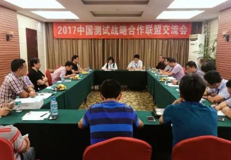 2017中国测试战略合作联盟交流会