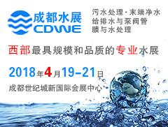 第十四届成都国际水展