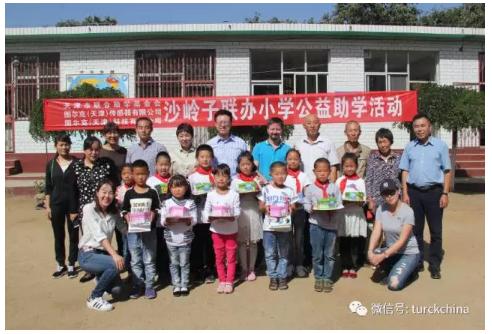 图尔克中国2017公益行动纪实