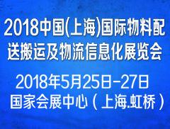 2018中国(上海)国际物料配送搬运及物流信息化展览会