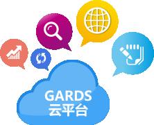 GARDS 云服务
