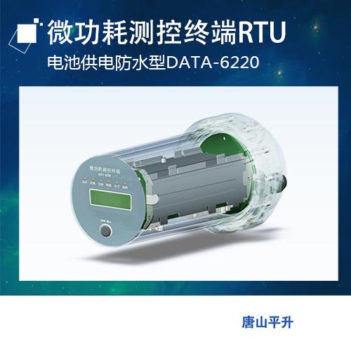 NB-IOT数据采集传输仪、无线数据采集传输装置