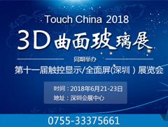 2018第十一届国际触控显示暨全面屏技术(深圳)展览会/第二届3D曲面玻璃製造(外壳曲面成型)技术暨应用主題展