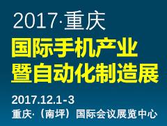 2017重庆·国际手机产业暨自动化制造展