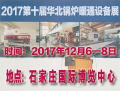 2017第十届华北锅炉暖通展