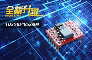 485工业总线隔离收发模块TDx21D485x系列