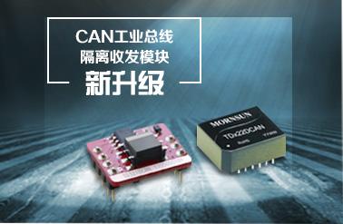 CAN工业总线隔离收发模块TDx21DCANx、TDx22DCAN系列