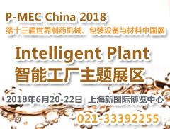 2018第十三届世界制药机械、包装设备与材料中国展