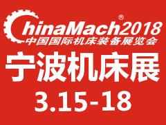 2018(第十九届)中国国际机床装备展览会