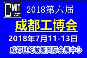 2018中国(成都)国际工业自动化及机器人展览会