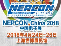 第二十八届中国国际电子生产设备暨微电子工业展 NEPCON China 2018