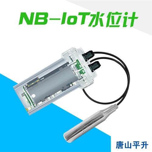 NB-IoT水位计、液位计、投入式液位计