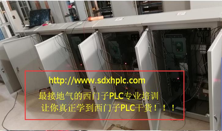 在济南学习西门子PLC就选山东西控PLC培训
