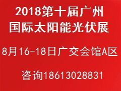 2018第十届广州国际太阳能光伏展