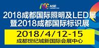2018第十一届成都国际照明及led展