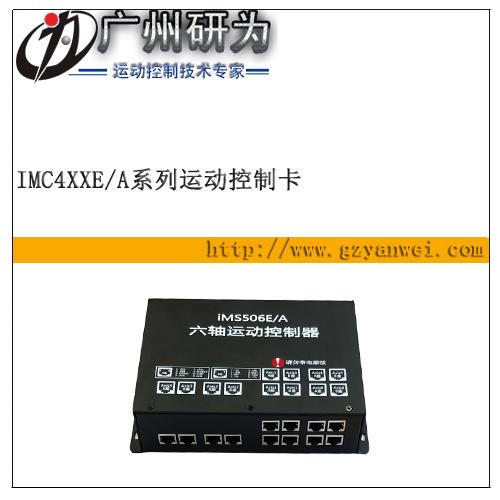 以太网六轴轴运动控制卡 iMC406E iMC406A