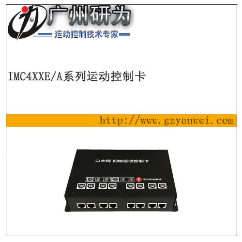以太网 六轴轴运动控制卡 iMC404E/A