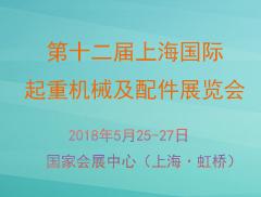 2018年第十二届上海国际起重机械及配件展览会
