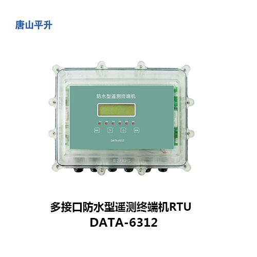 水文水资源遥测终端机、4G遥测终端机