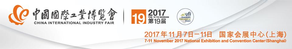 2017 中国国际工业博览会 IAS