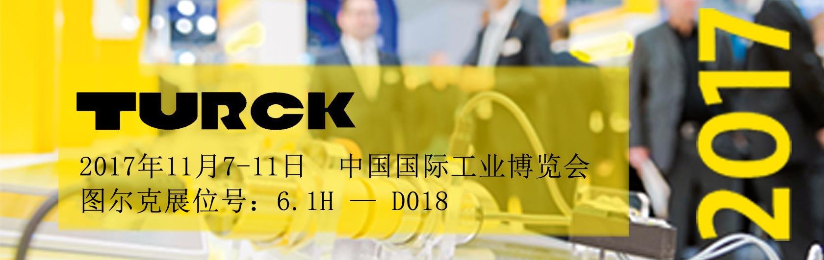 图尔克参展中国国际工业博览会