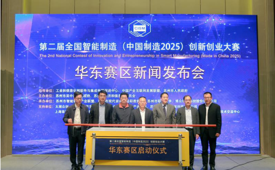 第二届全国智能制造(中国制造2025) 创新创业大赛华东赛区在苏州启动
