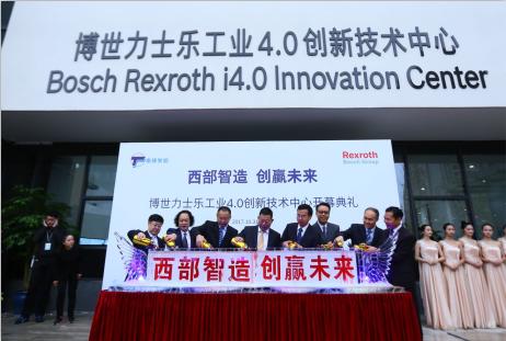 全国首家工业4.0创新技术中心落户成都