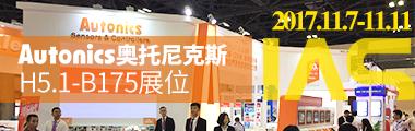 奥托尼克斯在中国国际工业博览会现场直播