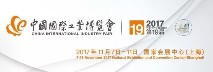 埃尔森智能科技联合多家全球著名的工业机器人厂商,集体亮相2017上海工博会