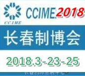 欢迎参加2018年第十一届长春制造业博览会