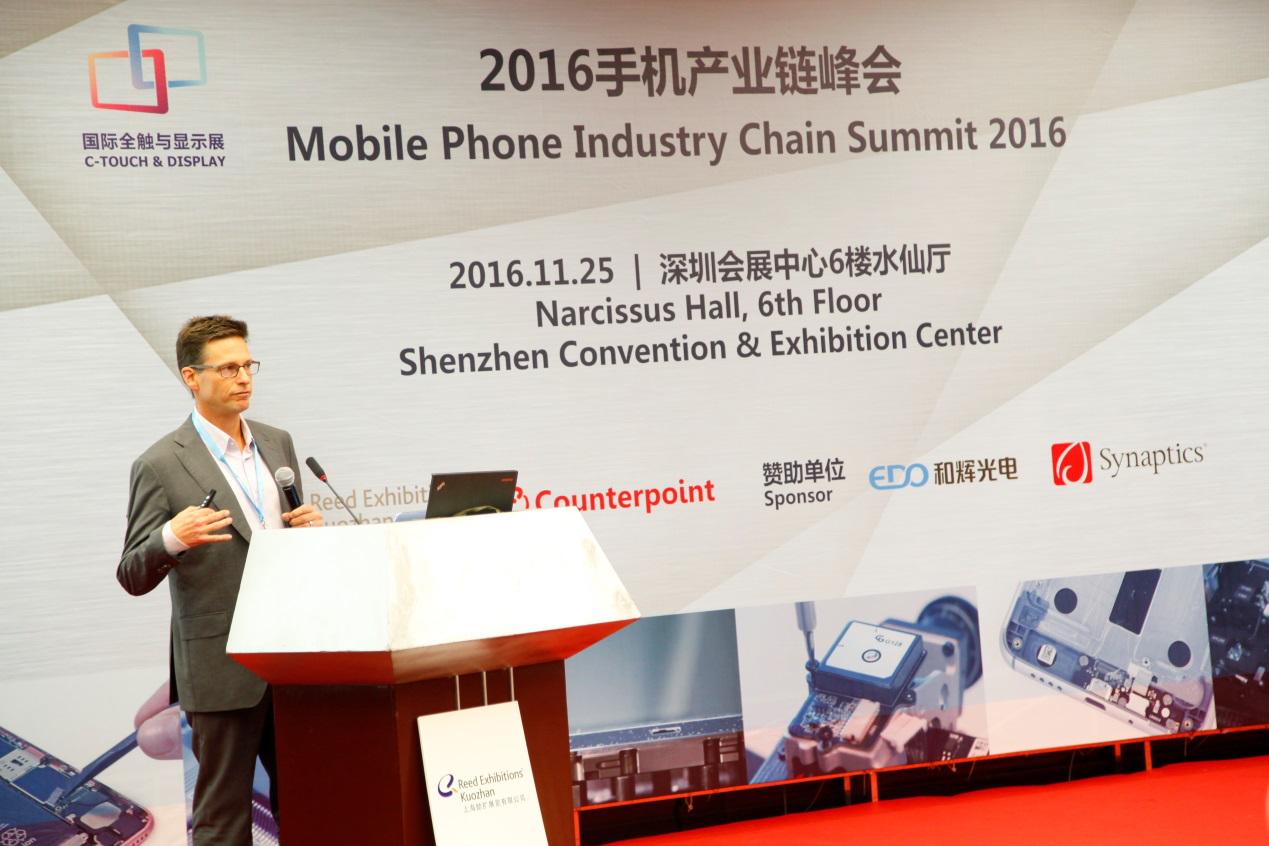 2017手机产业链峰会—全面屏时代下的产业创新