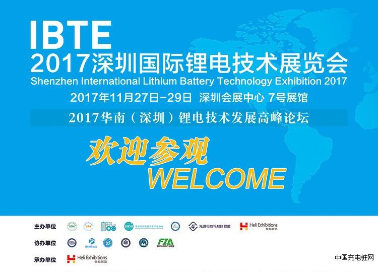 11月27-29日深圳锂电技术展-参观邀请函