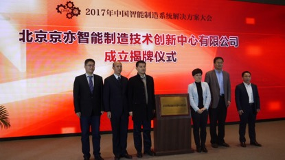 重磅!为智造引航,易往信息与工信部标准院联合成立北京智能制造创新中心!