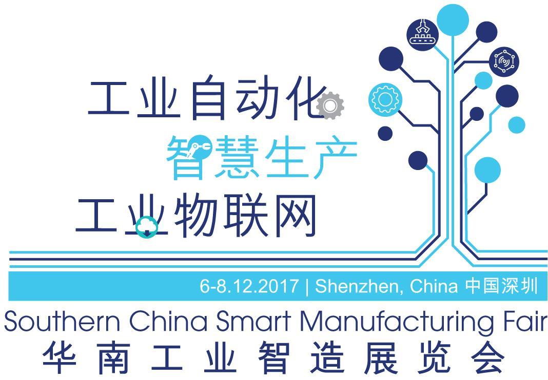2017「华南工业智造展览会」12月6-8日深圳举办,观众预先登记现正开放!