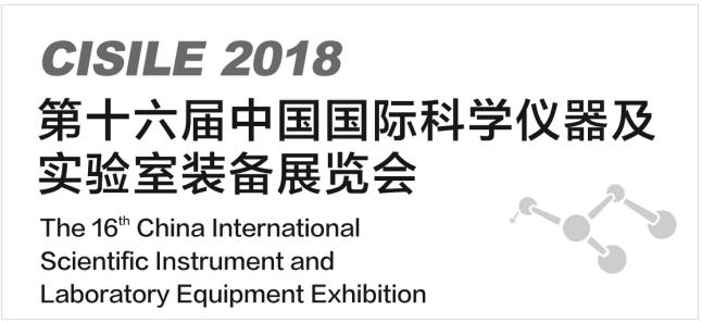 第十六届中国国际科学仪器及实验室装备展览会