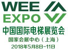 2018中国国际电梯展