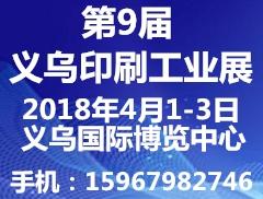 2018第9届中国义乌国际印刷工业展